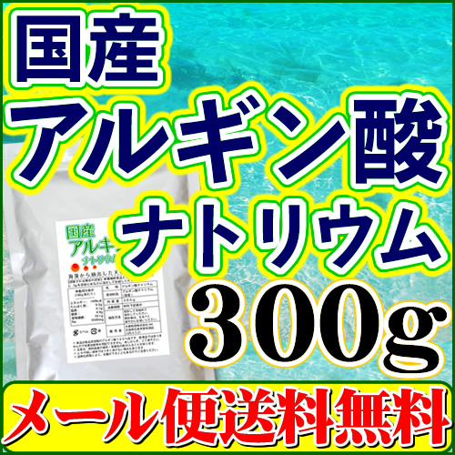 【セール特売品】国内製造アルギン酸ナトリウム300g