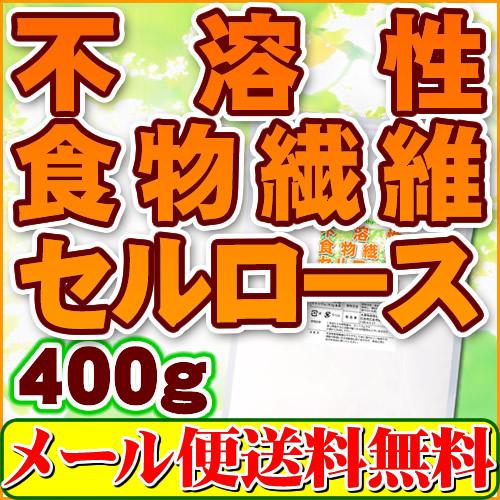 セルロース(不溶性食物繊維)400g国内製造