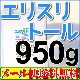 【ダイエット食品・糖質制限】エリスリトール950g【国内大手メーカー製品を100%小分け】