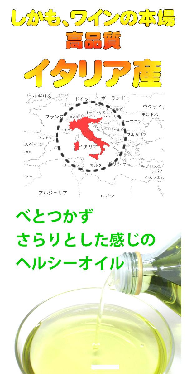 イタリア産・グレープシードオイル1000ml×12本