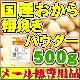 国産おから 粗挽き パウダー500g(国産大豆使用 粗粉末)