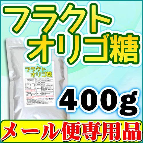 フラクトオリゴ糖400g【送料無料】