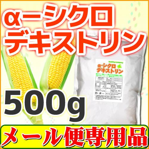 α-シクロデキストリン500g(サイクロデキストリン 環状オリゴ糖)【送料無料】
