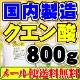 国内製造 クエン酸 結晶950g