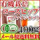 有機栽培(有機JAS)・オーガニックローズヒップティーファインカット(400g)[AP4]