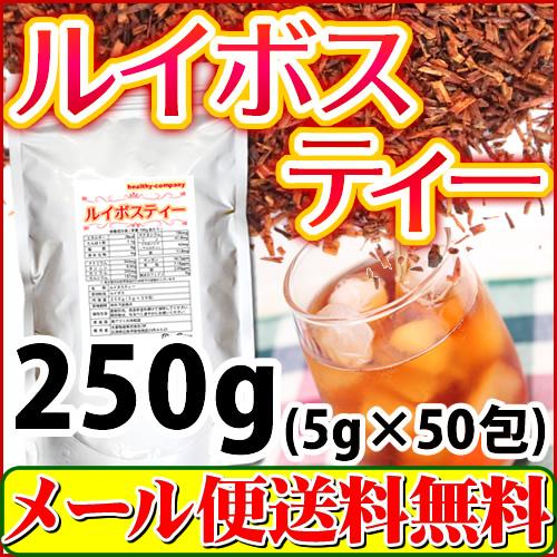 ルイボスティー250g(5g×50包)【送料無料】