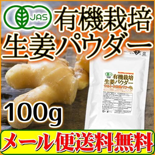 オーガニック 有機栽培生姜パウダー100g(無添加 生姜粉末)1cc計量スプーン入り