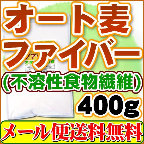 オート麦ファイバー(不溶性食物繊維 オーツ麦 エンバク)400g