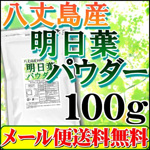 八丈島産 明日葉 パウダー100g(粉末・青汁)国産 明日葉