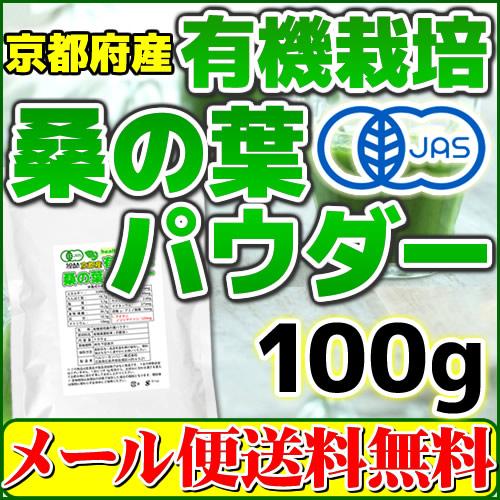 オーガニック 京都府産 桑の葉パウダー100g(有機 桑の葉茶 粉末 青汁 国産
