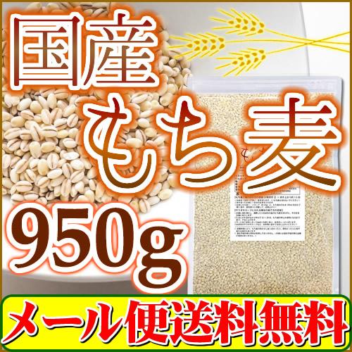 もち麦950g 国産「1kgから変更」