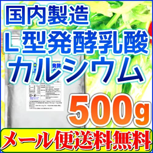 カルシウム 国内製造L型発酵 乳酸カルシウム 500g 顆粒品サプリ