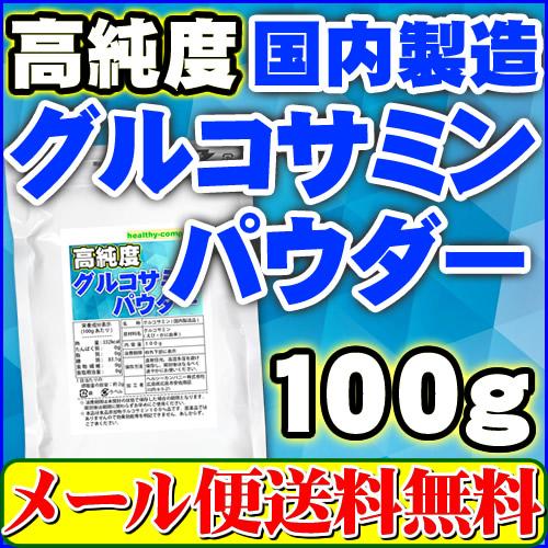 【セール特売品】国内製造グルコサミンパウダー100g(粉末・原末・純末)