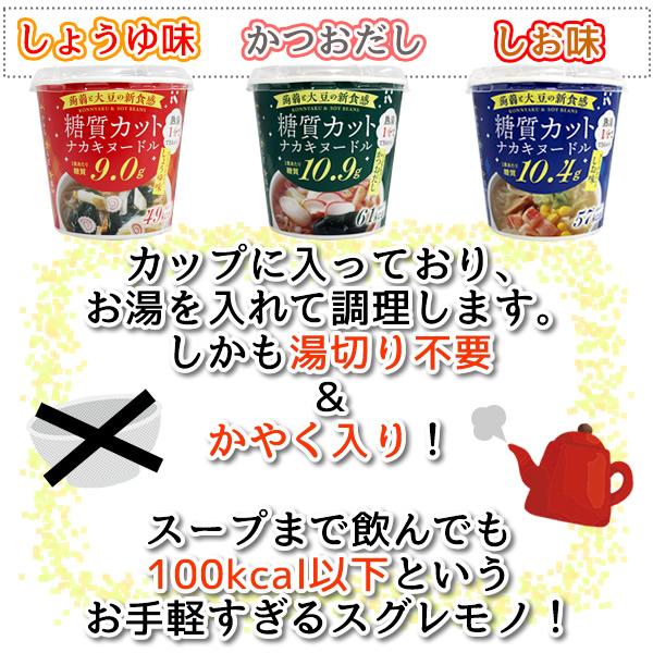 ダイエット食品 送料無料 こんにゃくラーメン等 カップ入りこんにゃく麺3種類(しょうゆ味・かつおだし・しお味)12食セット  ナカキ食品 蒟蒻麺