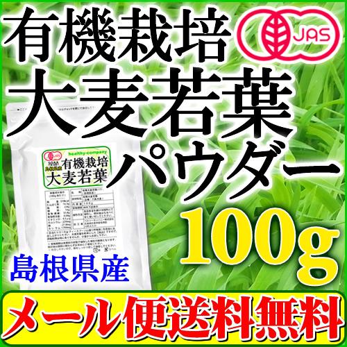 大麦若葉 青汁 島根産有機 大麦若葉パウダー100g オーガニック 粉末 国産