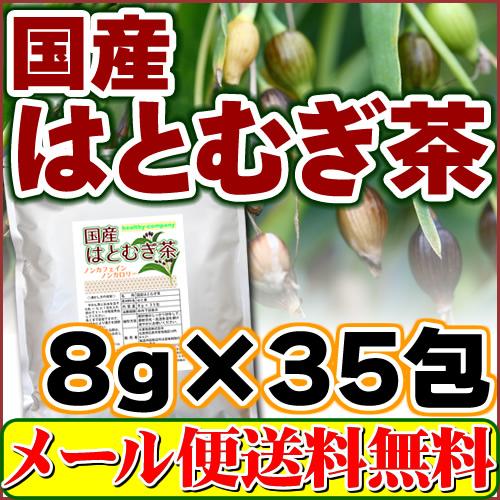 ヨクイニンで注目されている【国産はとむぎ茶】8g×35pc【送料無料】「はと麦茶・ハトムギ茶」