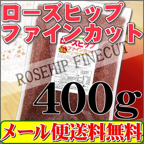 ローズヒップティー・ファインカット・400g