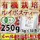 【セール特売品】有機栽培 オーガニック ルイボスティー (5g×50包ティーバッグ)