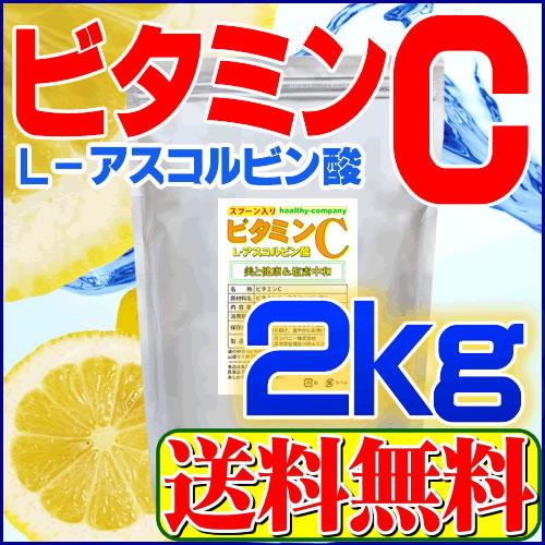 【食用グレード・ビタミンC100%品】ビタミンC(L-アスコルビン酸・粉末・原末)2kg