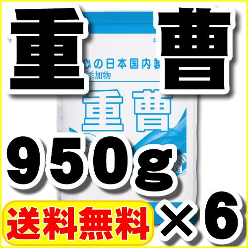 重曹(炭酸水素ナトリウム)950g×6個セット
