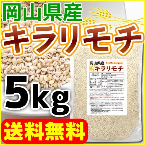 もち麦5kg 国産