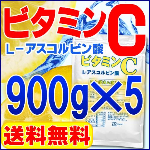 【食用グレード・ビタミンC100%品】ビタミンC(L-アスコルビン酸・粉末・原末)900g×5