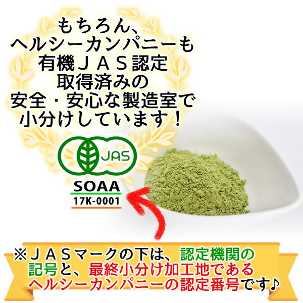 有機 国産 抹茶100g パウダー 粉末 オーガニック