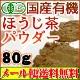 有機 国産 ほうじ茶パウダー100g オーガニック 粉末