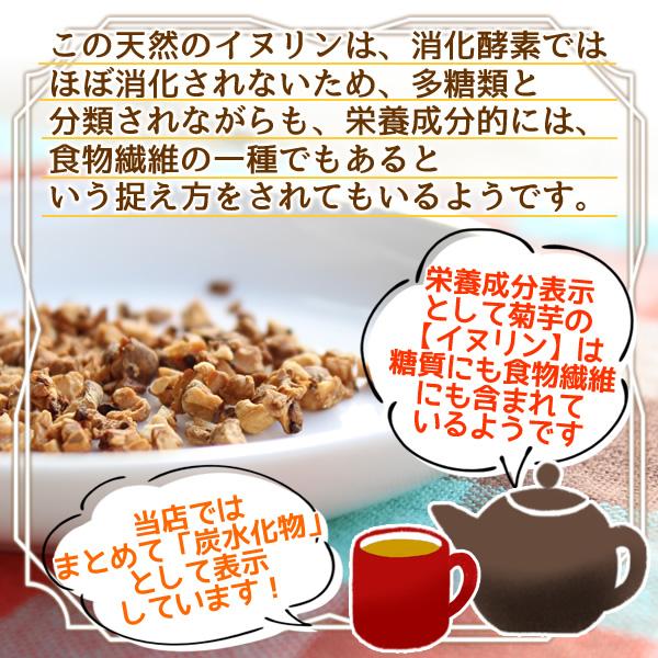 長野県産 菊いも茶 2g×35pc 菊芋茶 国産 イヌリン 焙煎健康茶