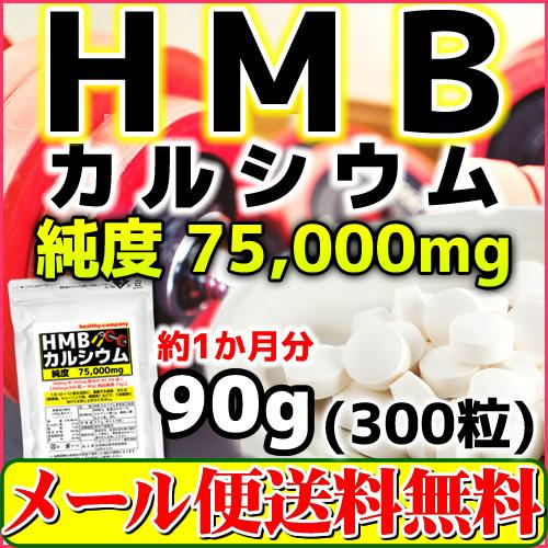 国内製造 HMBca 300mg×300粒 純度83.3% HMBカルシウム 75000mg配合