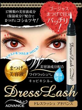 ドレスラッシュ アドバンス【まつげ美容液】