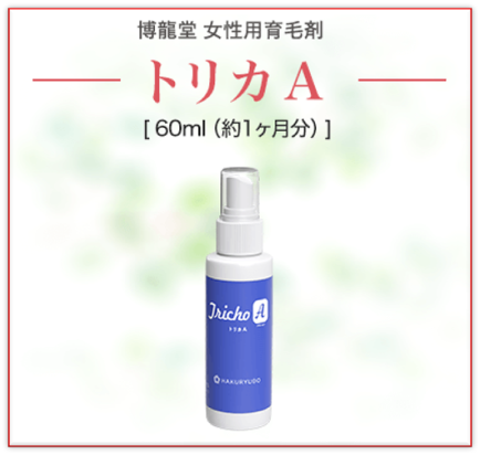 トリカA 女性用育毛剤(医薬部外品)
