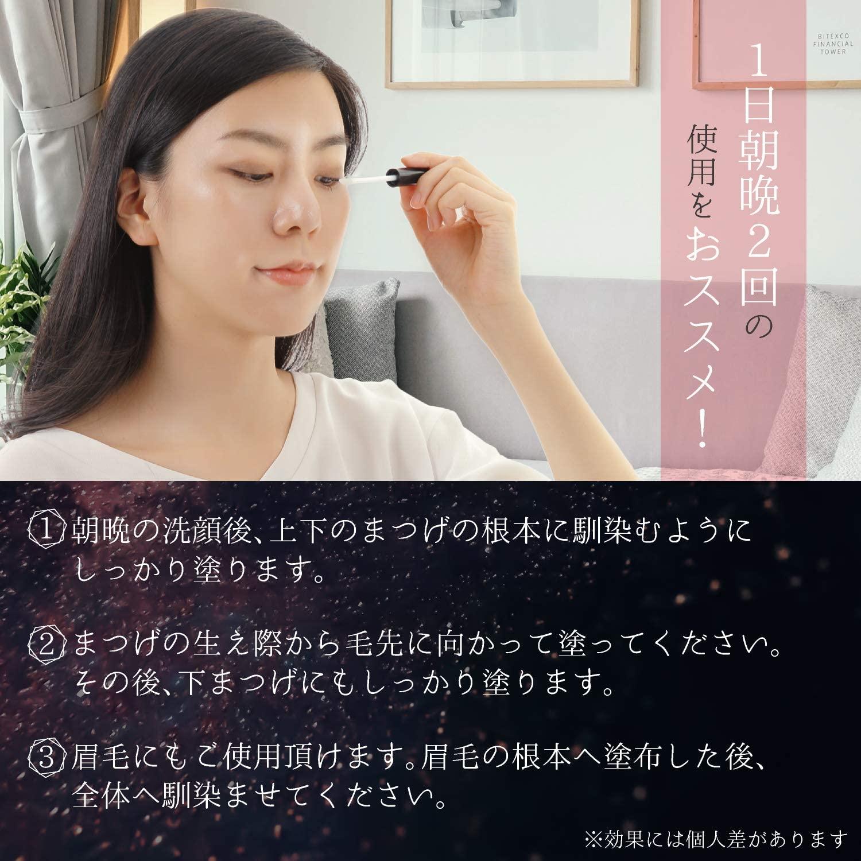 HAKURYUDO「まつげ美容液トリカアイ(TrichoEye)」6ml(約1ヶ月半〜2ヶ月分)日本製