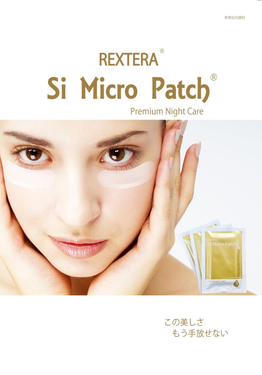 【世界初】【貼って寝るだけ】レクステラ シリカマイクロパッチ Si Micro Patch