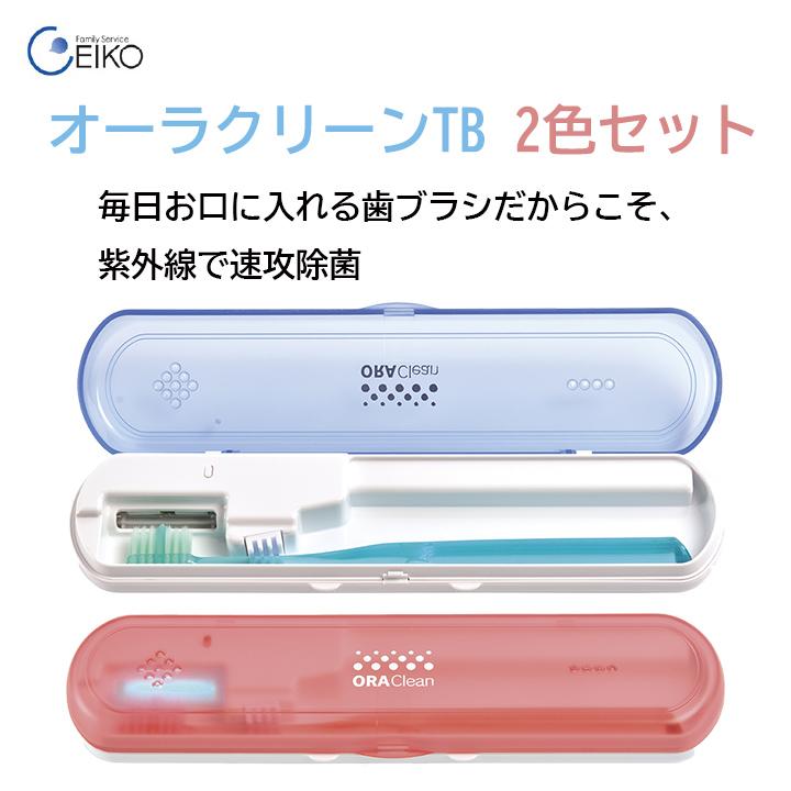 ORA Clean TB オーラクリーンTB 歯ブラシ除菌ケース