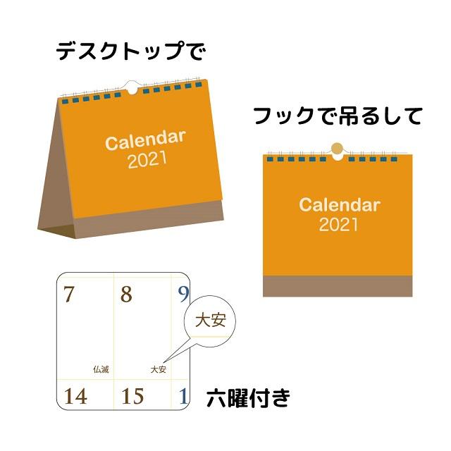 ラガディ卓上カレンダー アン&アンディ  2021年 ポストカードカレンダー