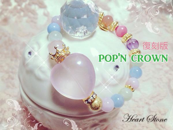 【復刻版】[ビックハート×王冠]POP'N CROWN(ポップンクラウン)
