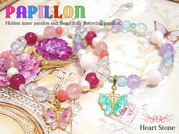 内なる情熱を秘め美しく舞う蝶【papillon-パピヨン】