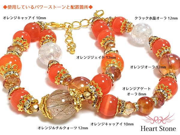 セレブ御用達のオレンジルチル!元気なオレンジカラーのBright Princess☆