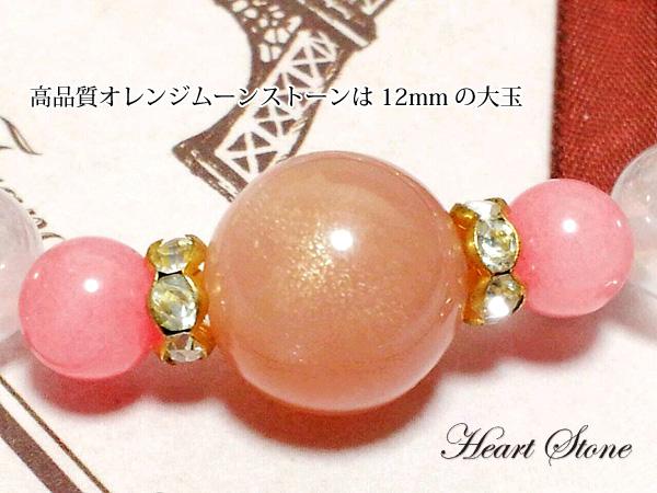 【POP STAR☆】月の輝きを持つ大粒オレンジムーンストーン☆Starry Sky