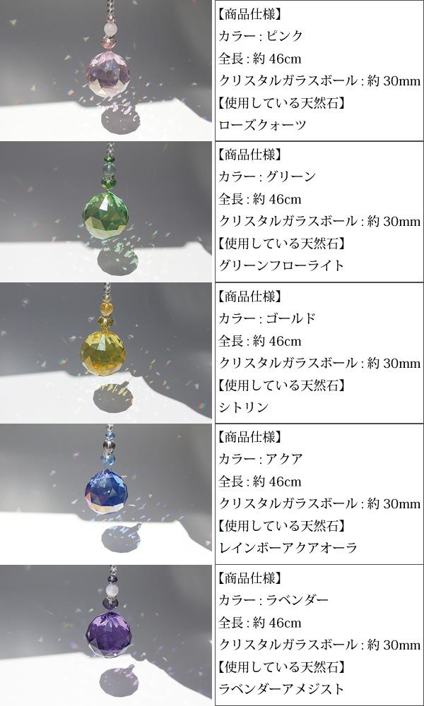 癒され効果バツグン!天然石付きカラーサンキャッチャー[選べる6色]3980円→1980円