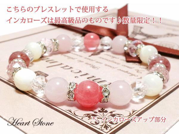 【最高級インカローズ使用】キュートな乙女カラー★Juicy Strawberry