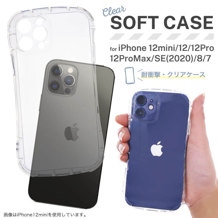 CROSS ROAD<BR>ジャケットケース<BR>パーフェクトフィット TPUケース<BR>for iPhone12mini(5.4inch)<BR>《クリア》<BR>CRC-IP12mini-CL