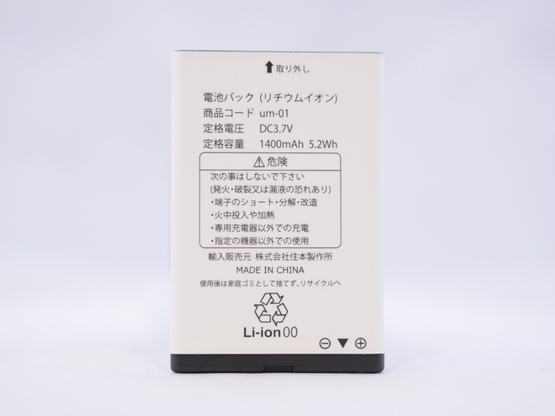 un.mode アンモード<BR>SIMフリー 携帯電話<BR>phone01専用<BR>電池パック (バッテリー) 1個<BR>um-bt01