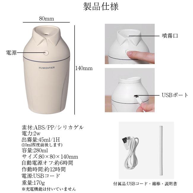 アイキューラボ<BR>ミニ加湿器 シャツ襟<BR>《ホワイト》<BR>IQ-HU-3ERI-WH