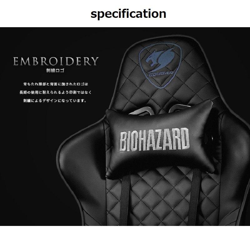 BIOHAZARD × COUGAR <BR>スペシャルゲーミングチェア<BR>《S.T.A.R.S.》