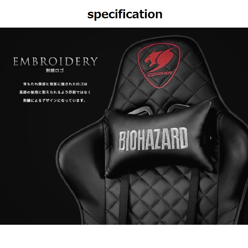 BIOHAZARD × COUGAR <BR>スペシャルゲーミングチェア<BR>《Umbrella》