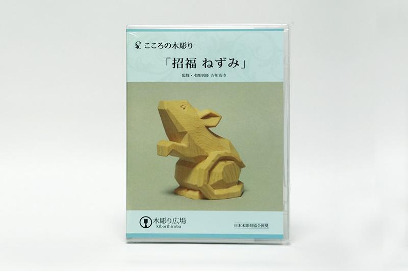 こころの木彫り「招福 ねずみ」Aセット