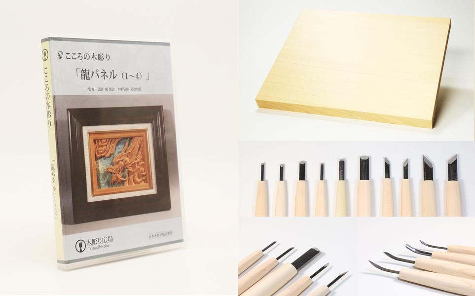 「龍パネル」 DVD+材料(無垢)+彫刻刀セット