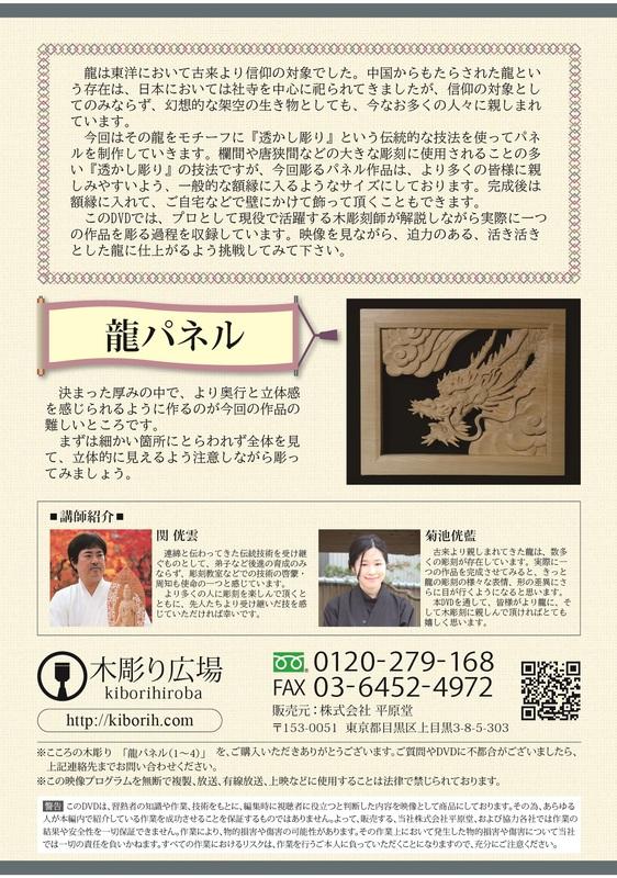 「龍パネル」 DVD+材料(加工済)+彫刻刀セット